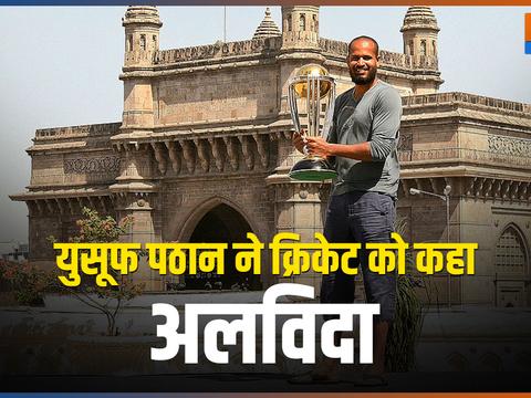 वर्ल्ड कप 2007 और 2011 में भारतीय टीम का हिस्सा रहे यूसुफ पठान ने क्रिकेट को कहा अलविदा