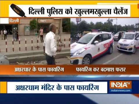 दिल्ली में अक्षरधाम मंदिर के पास पुलिस टीम पर चार बदमाशों ने की फायरिंग