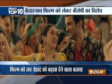 भाजपा का सारा अली की फिल्म 'केदारनाथ' पर लव जिहाद को बढ़ावा देने का आरोप, प्रतिबंध की मांग