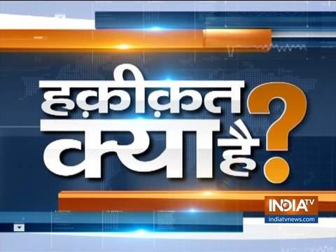 देखिये इंडिया टीवी का स्पेशल शो 'हकीक़त क्या है' | 27 फरवरी, 2020