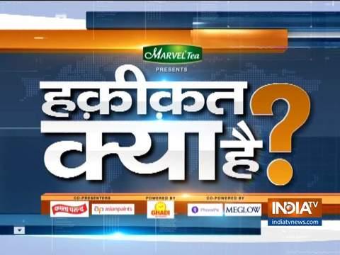 देखिये इंडिया टीवी का स्पेशल शो 'हकीक़त क्या है' | 17 अप्रैल, 2019