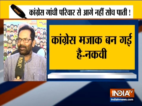 सोनिया गांधी के अंतरिम कांग्रेस अध्यक्ष चुने जाने पर मुख्तार अब्बास नकवी ने ली चुटकी, कहा कांग्रेस मजाक में बदल गई है