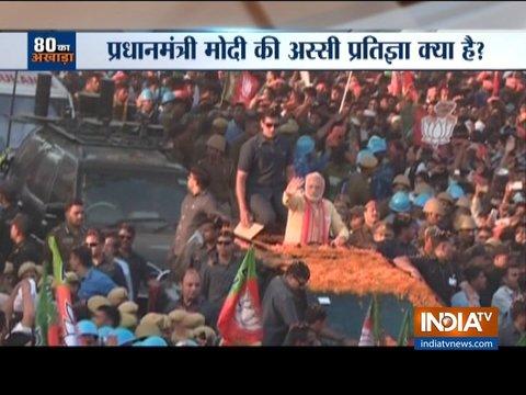देखिये इंडिया टीवी का स्पेशल शो 'हकीक़त क्या है' | 13 जनवरी, 2019