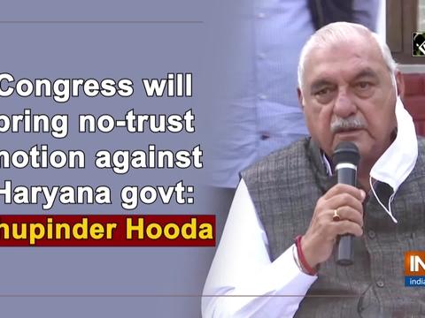 Congress will bring no-trust motion against Haryana govt: Bhupinder Hooda