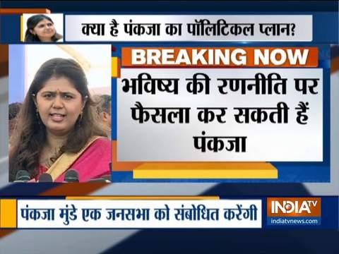आज अपने पिता की जयंती पर, भाजपा नेता पंकजा मुंडे एक रैली को करेंगी संबोधित