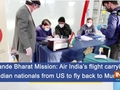 Vande Bharat Mission: Air India's flight carrying Indian nationals from US to fly back to Mumbai