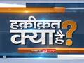 देखिये इंडिया टीवी का स्पेशल शो 'हकीक़त क्या है'   28 जनवरी, 2020