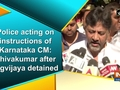 Police acting on instructions of Karnataka CM: Shivakumar after Digvijaya detained