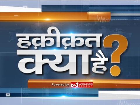 देखिये इंडिया टीवी का स्पेशल शो 'हकीक़त क्या है' | 6 दिसंबर, 2019