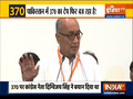 Haqikat Kya Hai | Union Minister asks Congress to make its stand clear on Article 370