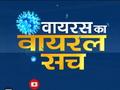 Watch India TV's show Virus Ka Viral Sach | May 22, 2020