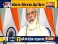PM Modi inaugurates and lays foundation stone of 7 projects in Bihar