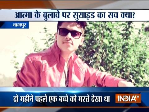 नागपुर में एक आत्मा के बुलावे पर छात्र ने की आत्महत्या, सुसाइड नोट में बताया कारण