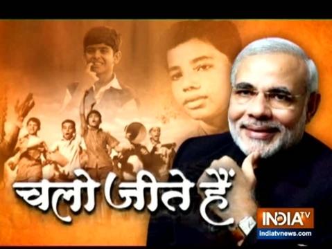 PM मोदी के जीवन के शुरुआती दिनों से प्रेरित है शॉर्ट फिल्म 'चलो जीते हैं'