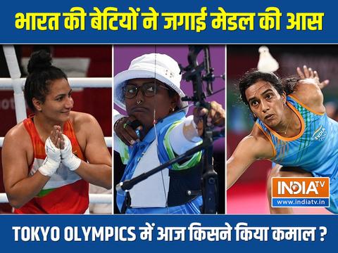 India at Tokyo Olympics Day 5: पीवी सिंधू, दीपिका कुमारी अंतिम 16 में पहुंचीं; पूजा क्वॉर्टरफाइनल में