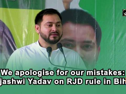 We apologise for our mistakes: Tejashwi Yadav on RJD rule in Bihar