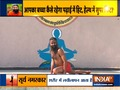 Swami Ramdev suggests five yoga asanas to increase concentration in kids