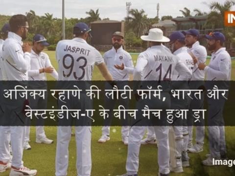 अजिंक्य रहाणे की लौटी फॉर्म, भारत और वेस्टइंडीज-ए के बीच मैच हुआ ड्रा