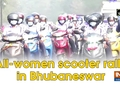 All-women scooter rally creates awareness for wearing helmets by pillion riders