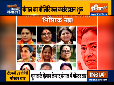 West Bengal Elections 2021: BJP launches poster with slogan 'Bengal wants its daughter, not aunt'