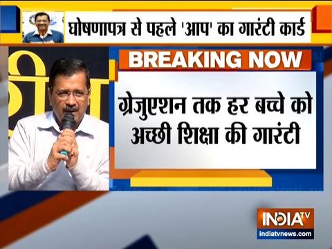दिल्ली चुनाव से पहले सीएम केजरीवाल ने जारी किया 'गारंटी कार्ड'