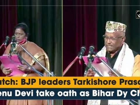 Watch: BJP leaders Tarkishore Prasad, Renu Devi take oath as Bihar Dy CMs
