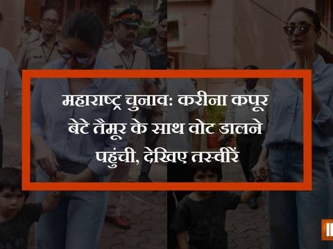 महाराष्ट्र चुनाव: करीना कपूर बेटे तैमूर के साथ 'पोलिंग बूथ' पर नजर आईं, देखिए वीडियो