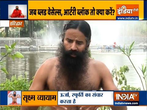 स्वामी रामदेव से जानिए हार्ट को स्वस्थ बनाने के लिए योगासन और घरेलू उपाय