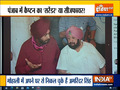 Punjab: Navjot Singh Sidhu attends CM Amarinder Singh's 'tea party' ahead of joining office