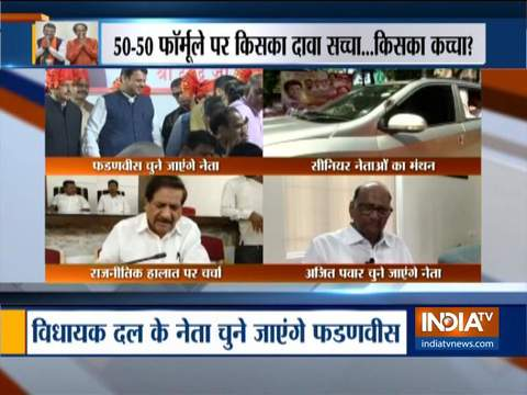 Legislature party meeting to be held in Mumbai today