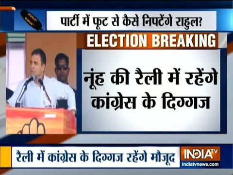 कांग्रेस सांसद राहुल गांधी आज नूंह में करेंगे रैली को संबोधित