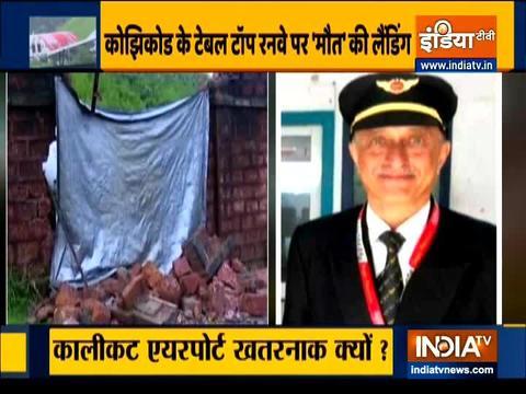 कोझिकोड विमान दुर्घटना: दुर्घटना के पीछे का कारण कम दृश्यता थी, स्रोत