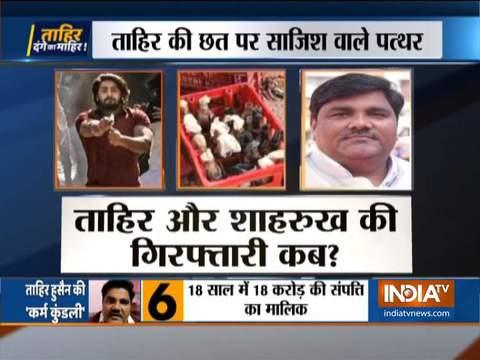 ताहिर हुसैन और शाहरूख, दिल्ली दंगों में ये दो नाम पुलिस की रडार पर है