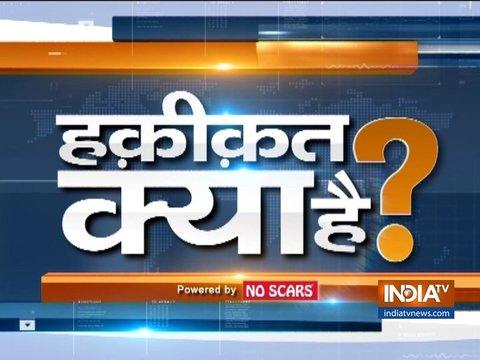 देखिये इंडिया टीवी का स्पेशल शो 'हकीक़त क्या है' | 22 जनवरी, 2019
