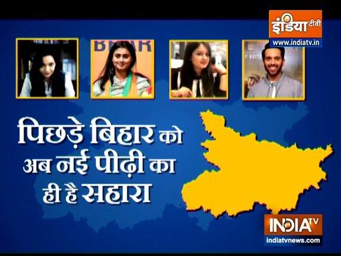क्या बिहार विधानसभा चुनाव में युवाओं की एंट्री एक्स फैक्टर साबित होगी?