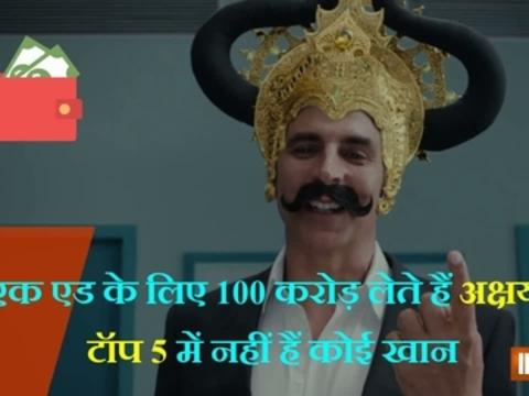एक एड के लिए 100 करोड़ लेते हैं अक्षय कुमार, टॉप 5 में नहीं हैं कोई खान