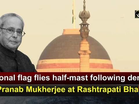 National flag flies half-mast following demise of Pranab Mukherjee at Rashtrapati Bhavan