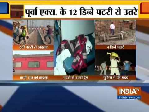 यूपी एटीएस ने हावड़ा-नई दिल्ली पूर्वा एक्सप्रेस के पटरी से उतरने की वजह की जांच शुरू की