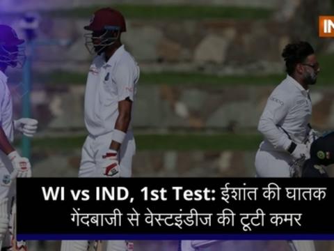 ईशांत की घातक गेंदबाजी से ऑलआउट के करीब वेस्टइंडीज, भारत अभी भी 108 रन आगे