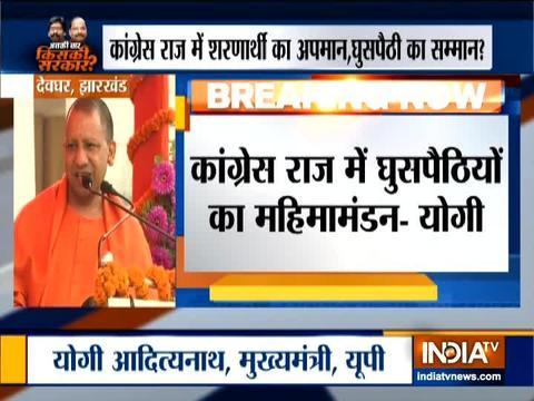 यूपी के सीएम योगी आदित्यनाथ ने झारखंड में चुनावी रैली को किया संबोदित