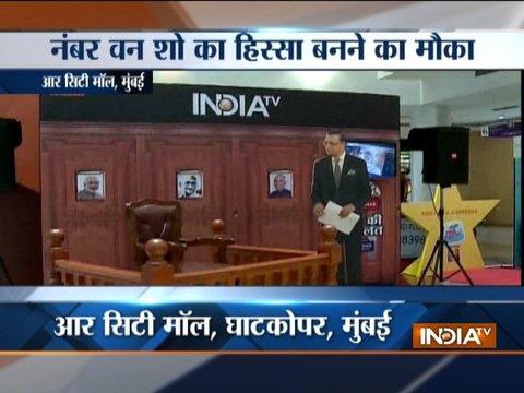 इंडिया टीवी के लोकप्रिय कार्यक्रम आप की अदालत का हिस्सा बनने का आपके पास सुनहरा मौका