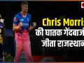 IPL 2021: Chris Morris takes four to set up RR's win against KKR