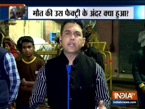 दिल्ली में फैक्ट्री में आग लगने से 43 मौत हो गई सवाल यह है की इस हादसे के लिए कौन जिम्मेदार है?