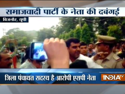 SP leader alleged of assaulting a minister in Bijnor