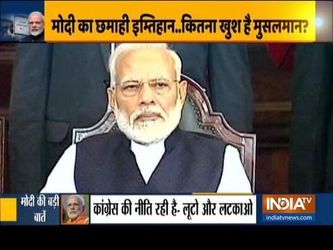 स्पेशल रिपोर्ट: प्रधानमंत्री मोदी के काम से कितनी खुश है देश की जनता