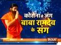 Fight coronavirus with Swami Ramdev's Super Power Yoga