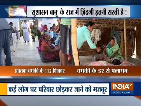 मुजफ्फरपुर में चमकी बुखार से अबतक 112 बच्चों की मौत