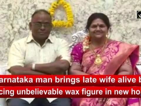 Karnataka man brings late wife alive by placing unbelievable wax figure in new house