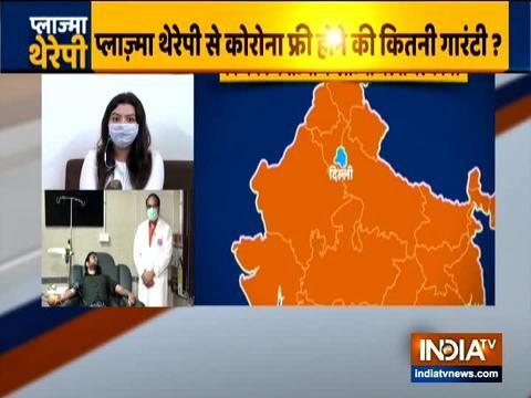 इंडिया टीवी पर प्लाज्मा थेरेपी की पूरी पड़ताल, देखिए ये स्पेशल रिपोर्ट