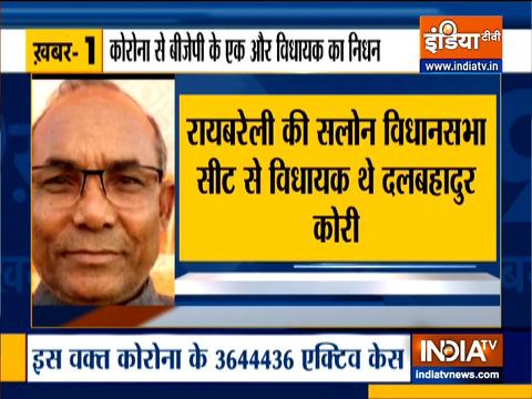 Top 9 News: उत्तर प्रदेश के सलोन से बीजेपी  विधायक बहादुर कोरी का कोरोना से निधन